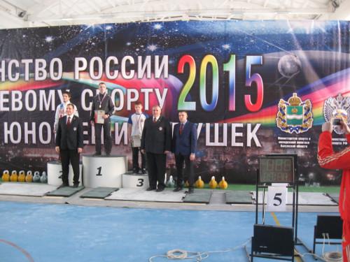 Первенство России среди юношей
