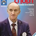 Журнал Гиревой спорт в России и в мире